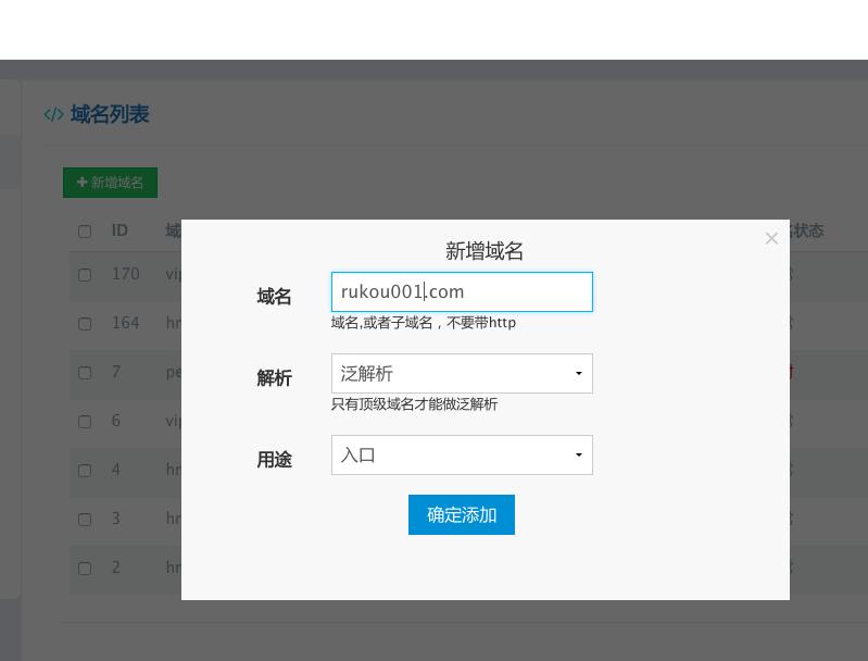 新增域名.png
